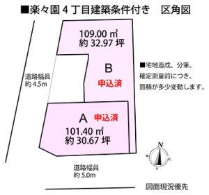 佐伯区楽々園4丁目の分譲土地の区画図