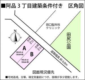 廿日市市阿品3丁目の建築条件付き土地の区画図