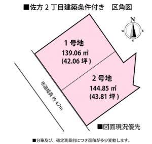 廿日市市佐方2丁目の分譲土地2区画の区画図