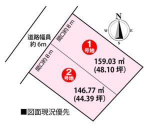 広島市西区己斐上3丁目の買取土地の区画図