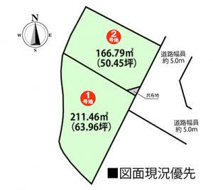 廿日市市上平良(可愛が丘団地)の土地区画図