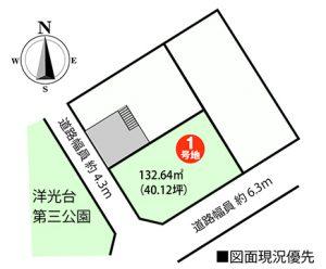 南区向洋新町3丁目の買取土地の区画図