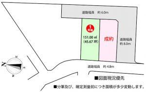 広島市東区戸坂大上の買取土地の区画図ヨコ