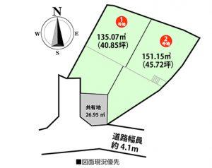 廿日市市丸石4丁目の買取土地の区画図