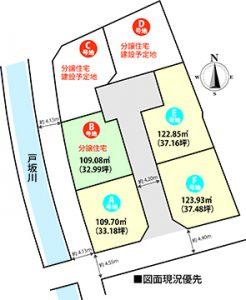 戸坂山根区画図