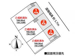 薬師ヶ丘3丁目土地3区画 区画図ご成約済み_kako