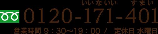 0120-171-401 営業時間 9:30~20:00 / 定休日 水曜日