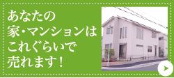あなたの家・マンションはこれぐらいで売れます!