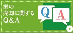 家の売却に関するQ&A