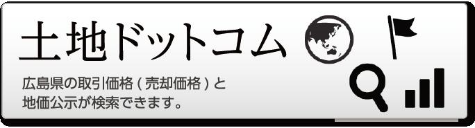 土地ドットコム広島県の取引価格(売却価格)と地価公示が検索できます。