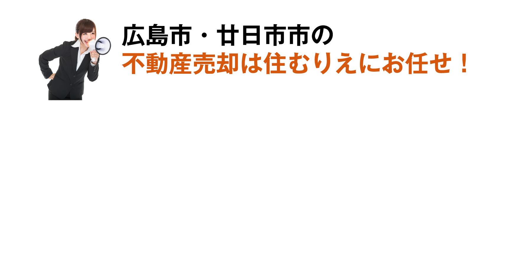 広島市・廿日市市の不動産売却は住むりえにお任せ!