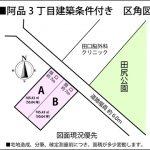 廿日市市阿品3丁目の建築条件付き土地の区画図メイン